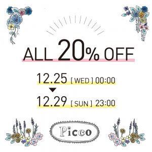 ALL 20% OFF SALE